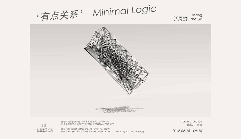 有点关系 — 张周捷个展2018.8.25-9.20