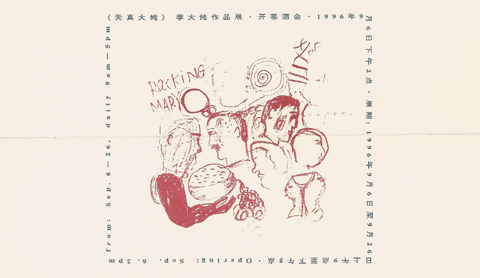 (天真大纯)季大纯作品展1996.9.6-9.26