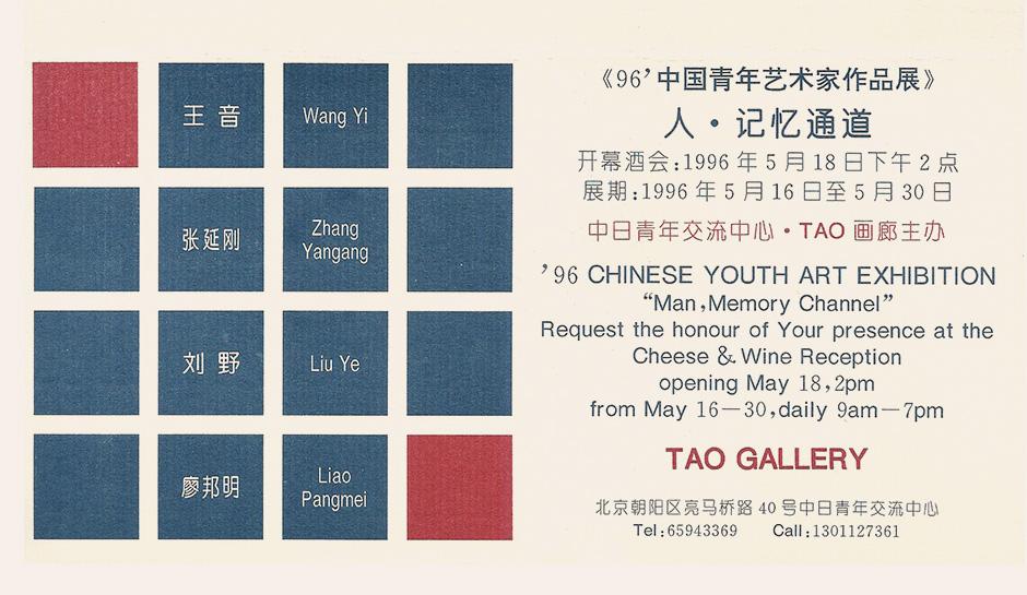 人·记忆通道 — 96'中国青年艺术家作品展1996.5.16-5.30