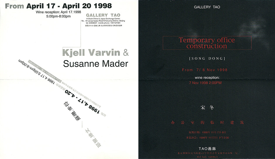 EXHIBITIONS-GALLERY TAO1998