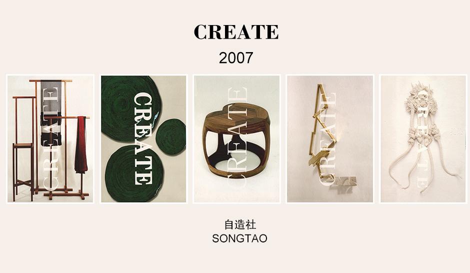 CREATE2007