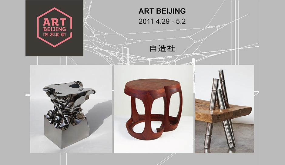 艺术北京2011.4.29-5.2
