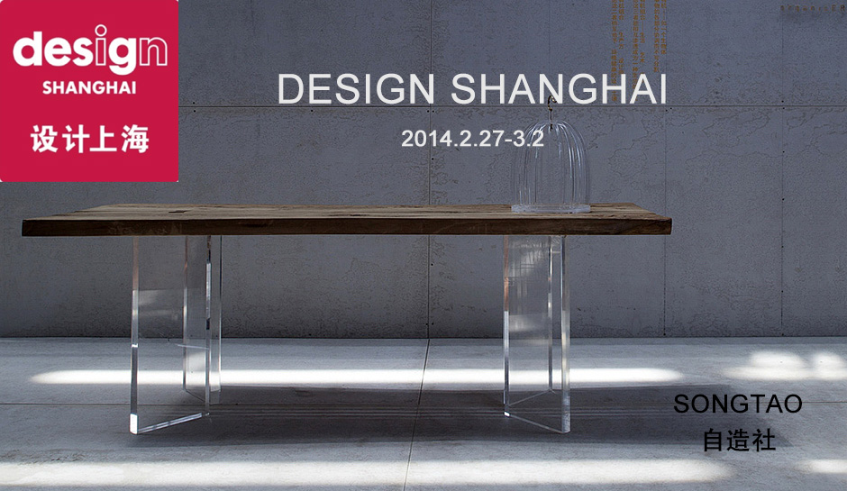 Design Shanghai 2014.2.27-3.2