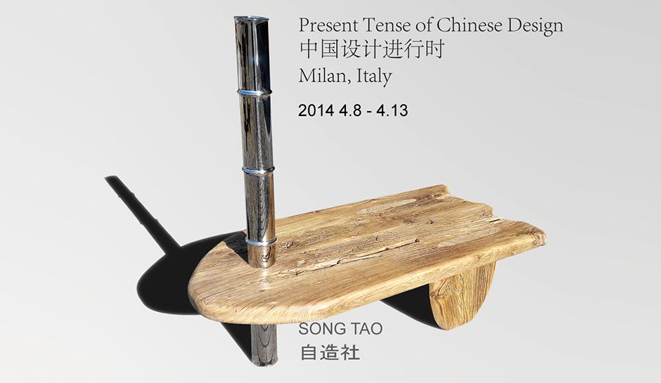 中国设计进行时 — 意大利,米兰2014.4.8-4.13