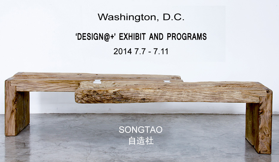 'DESIGN@+' EXHIBIT AND PROGRAMS2014.4.8-4.13