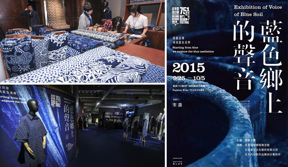 出于蓝 — 蓝色乡土的声音2015.09.25-2015.10.06