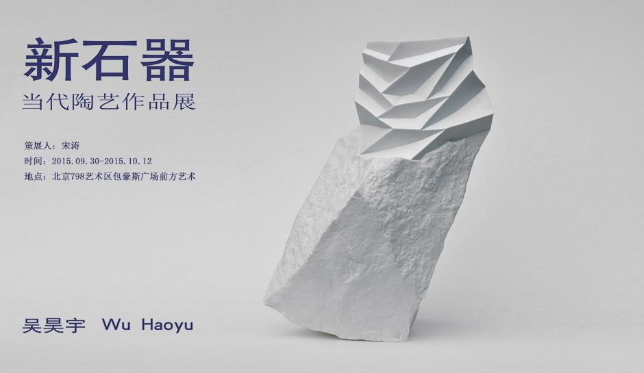 """""""新石器""""当代陶艺作品展 — 吴昊宇2015.09.30-2015.10.12"""