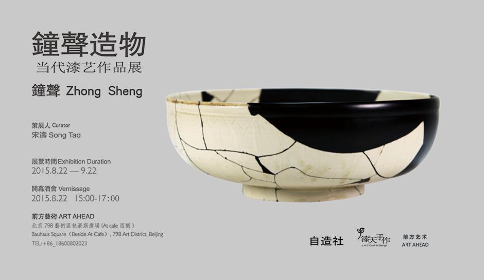 """漆语者钟声 — """"钟声造物""""中国当代漆艺作品展2015.8.22-2015.9.22"""