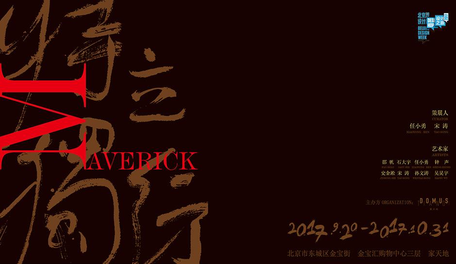 """""""特立独行Maverick""""设计展2017.9.20-10.31"""