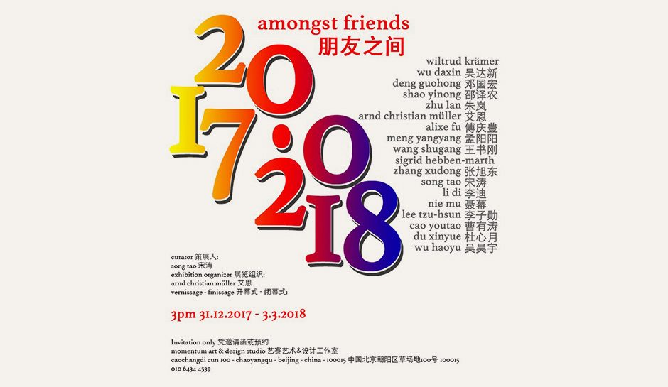 朋友之间 Amongst Friends2017.12.31-2018.3.3