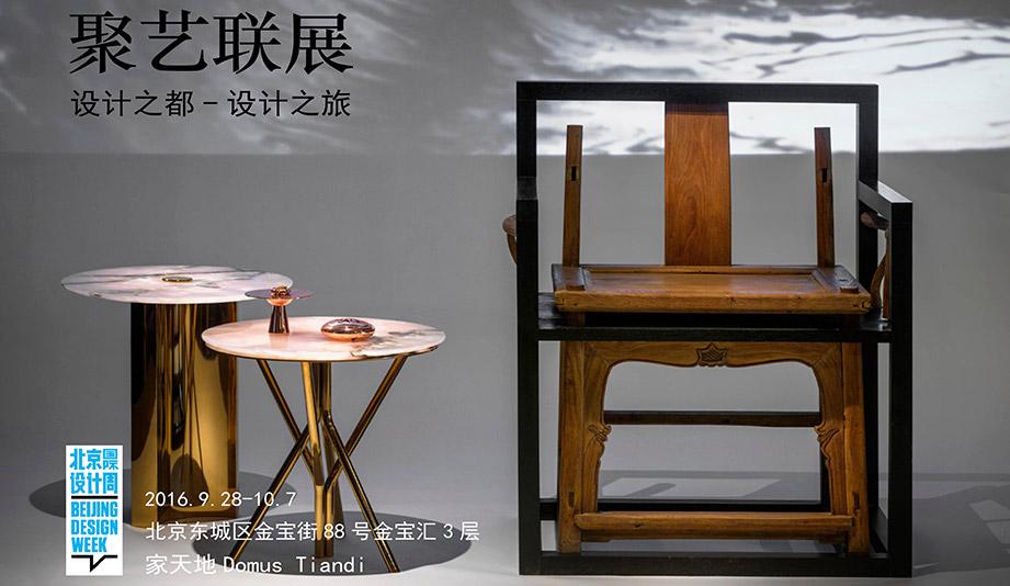 北京国际设计周 聚艺联展 家天地Domus Tiandi 2016.9.28-10.7