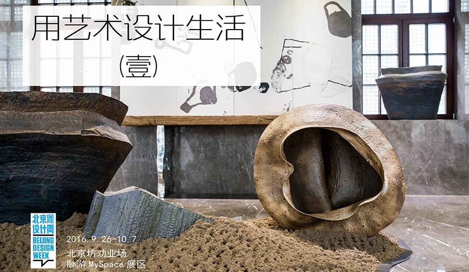 北京国际设计周 北京坊劝业场 卧游 2016.9.26-10.7