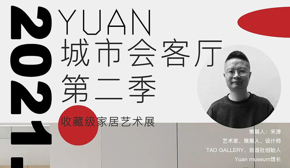 YUAN城市会客厅 第二季-麟角设计中心2021.5