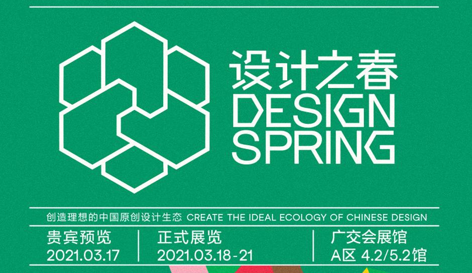 2021 设计之春 YUAN MUSEUM金工及大漆艺术专题-中国当代器物展2021.3.17-3.21